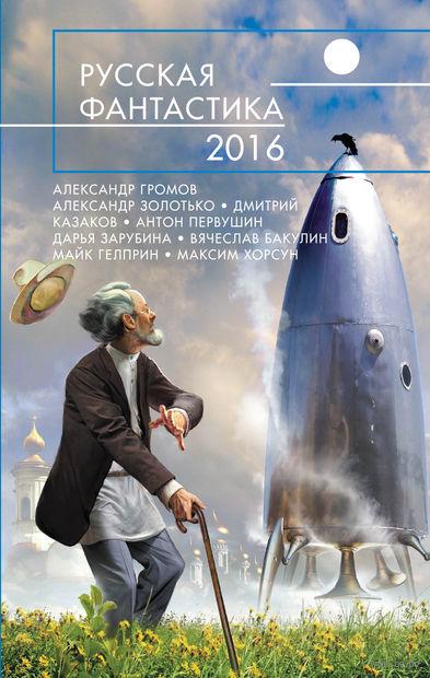 Русская фантастика-2016