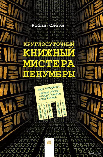 Круглосуточный книжный мистера Пенумбры — фото, картинка