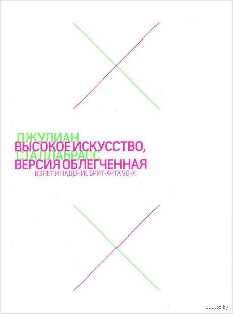 Высокое искусство, версия облегченная. Взлет и падение брит-арта 90-х. Джулиан Сталлабрасс