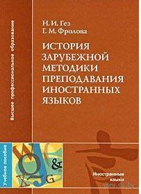 История зарубежной методики преподавания иностранных языков. Надежда Гез, Г. Фролова