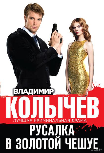 Русалка в золотой чешуе (м). Владимир Колычев