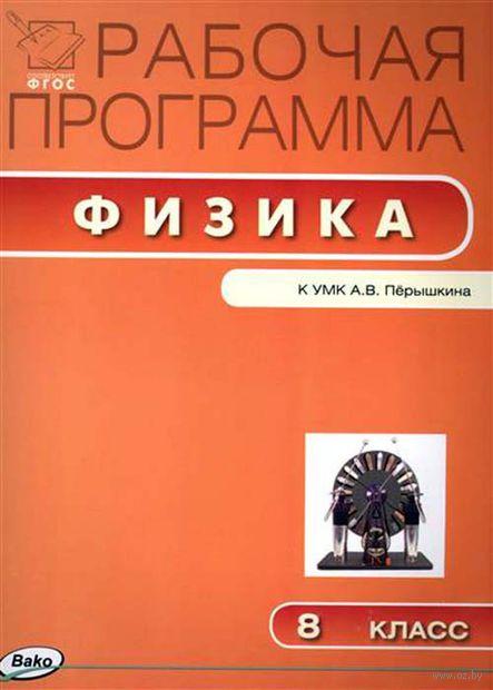 Физика. 8 класс. Рабочие программы к УМК А.В. Перышкина