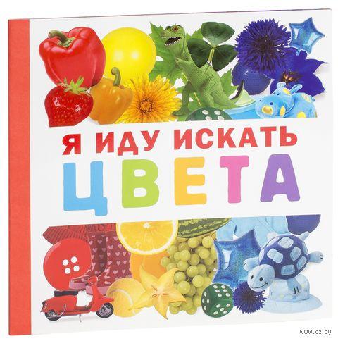 Я иду искать цвета. Дарья Герасимова