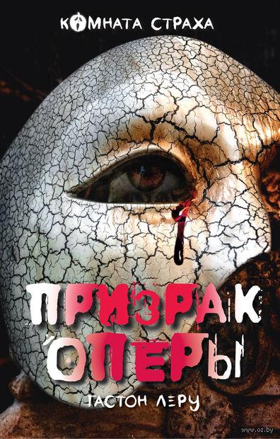 Призрак Оперы (м) — фото, картинка