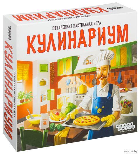 Кулинариум — фото, картинка