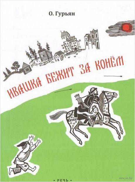 Ивашка бежит за конем — фото, картинка