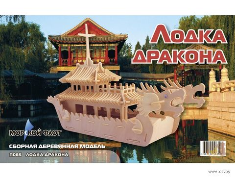 """Сборная деревянная модель """"Лодка Дракон"""" (4 пластины) — фото, картинка"""