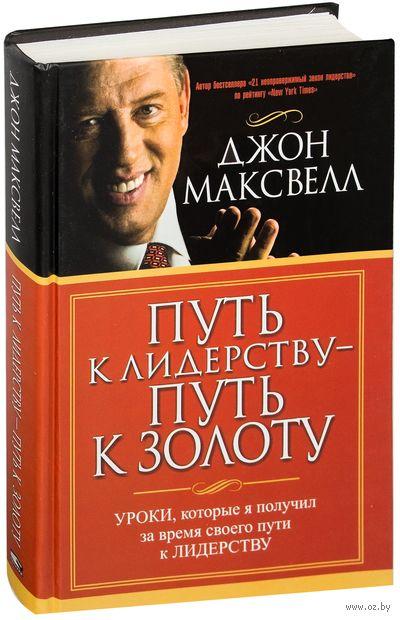 Путь к лидерству - путь к золоту. Джон Максвелл