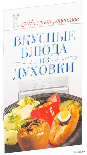 Вкусные блюда из духовки. Елена Бойко
