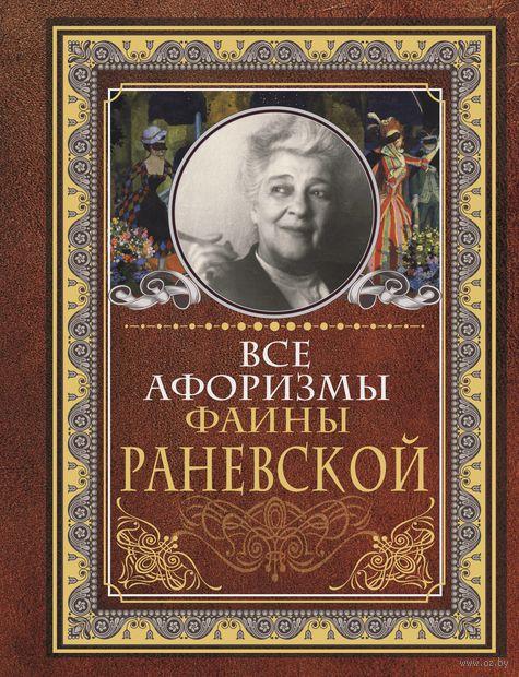 Все афоризмы Фаины Раневской — фото, картинка