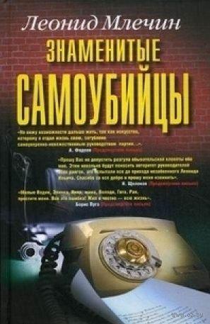 Знаменитые самоубийцы. Леонид Млечин