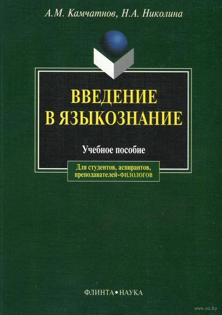 Введение в языкознание. Александр Камчатнов, Наталья Николина