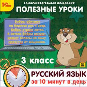 1С:Образовательная коллекция. Полезные уроки. Русский язык за 10 минут в день. 3 класс