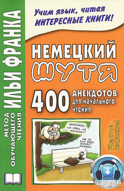 Немецкий шутя. 400 анекдотов для начального чтения. Илья Франк