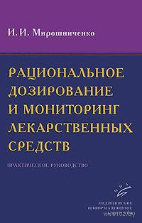 Рациональное дозирование и мониторинг лекарственных средств. Игорь Мирошниченко
