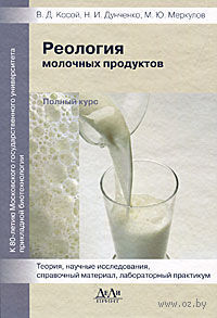 Реология молочных продуктов. Полный курс. Валентин Косой, Нина Дунченко, Михаил Меркулов