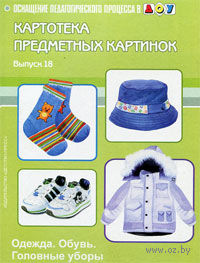 Картотека предметных картинок Выпуск 18. Одежда, обувь, головные уборы. Наталия Нищева