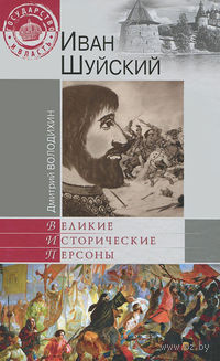 Иван Шуйский. Дмитрий Володихин
