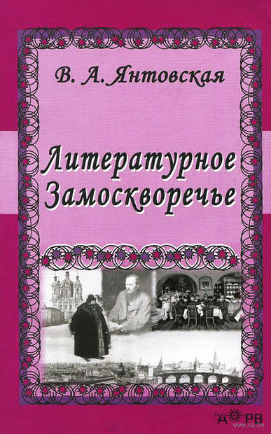 Литературное Замоскворечье. Виктория Янтовская