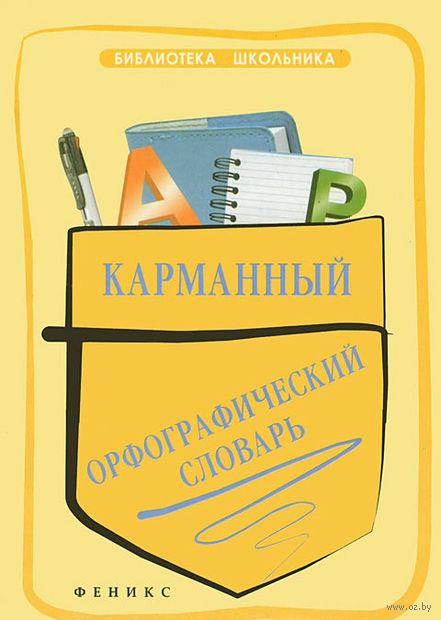 Карманный орфографический словарь. Ольга Гайбарян