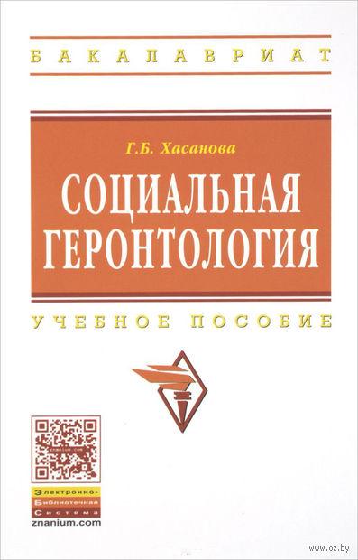 Социальная геронтология. Галия Хасанова