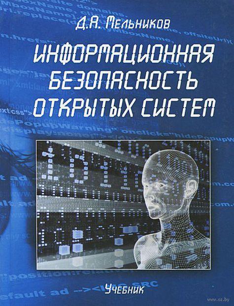 Информационная безопасность открытых систем. Дмитрий Мельников