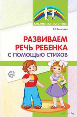 Развиваем речь ребенка с помощью стихов. Елена Васильева