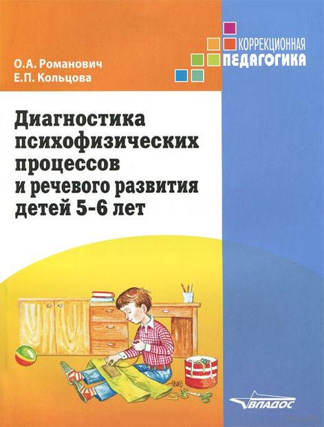 Диагностика психофизических процессов и речевого развития детей 5-6 лет. Олеся Романович, Елена Кольцова