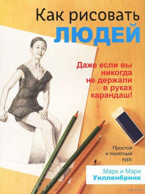 Как рисовать людей — фото, картинка