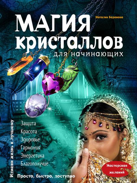 Магия кристаллов для начинающих. Наталья Баранова