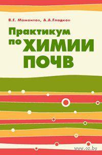 Практикум по химии почв. В. Мамонтов, А. Гладков