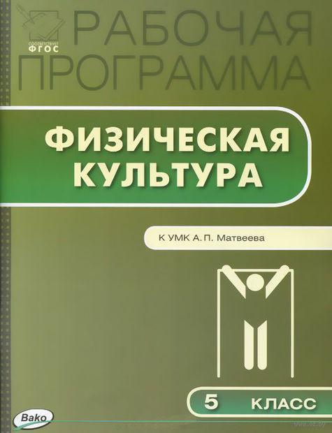 Физическая культура. 5 класс. Рабочая программа к УМК А. П. Матвеева