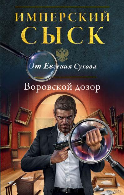 Воровской дозор. Евгений Сухов