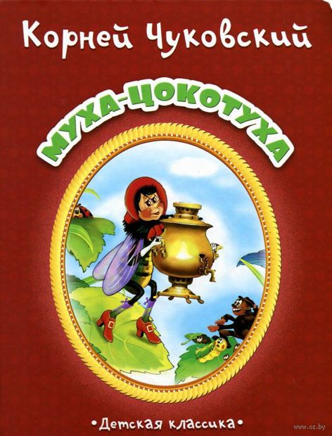 Муха-Цокотуха — фото, картинка