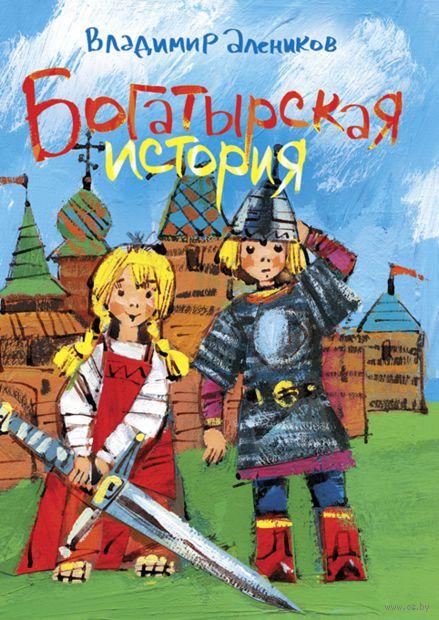 Богатырская история. Владимир Алеников