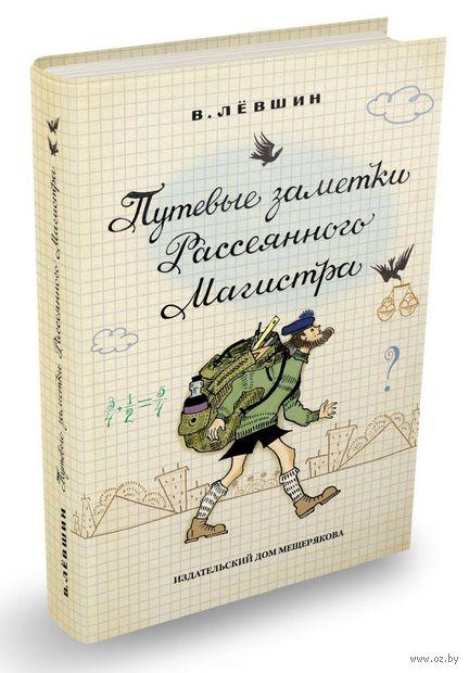 Путевые заметки Рассеянного Магистра. Владимир Левшин