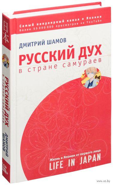 Русский дух в стране самураев. Жизнь в Японии от первого лица. Дмитрий Шамов