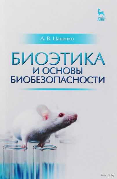 Биоэтика и основы биобезопасности. Людмила Цаценко