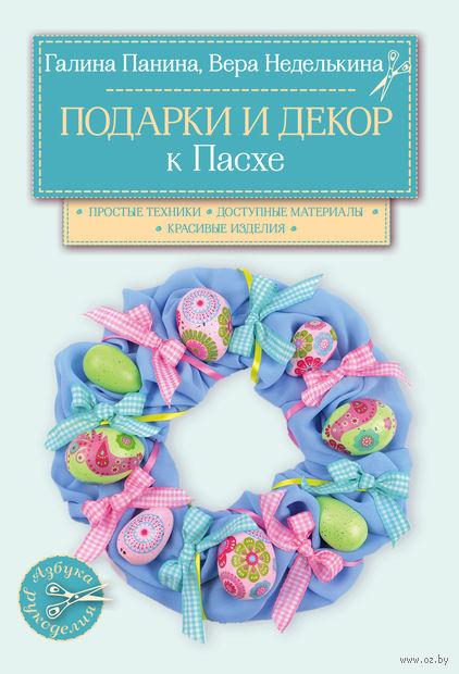 Подарки и декор к Пасхе. Вера Неделькина, Галина Панина