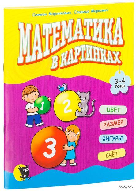 Математика в картинках (3-4 года) — фото, картинка