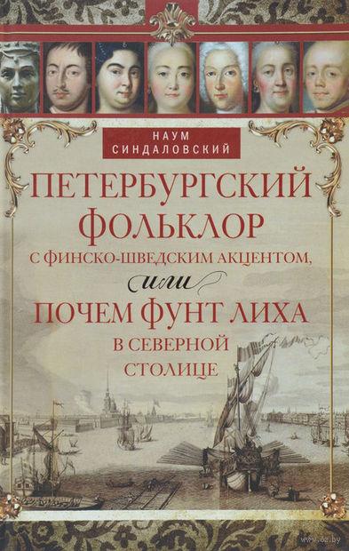 Петербургский фольклор — фото, картинка