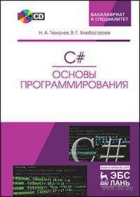 C#. Основы программирования (+CD) — фото, картинка