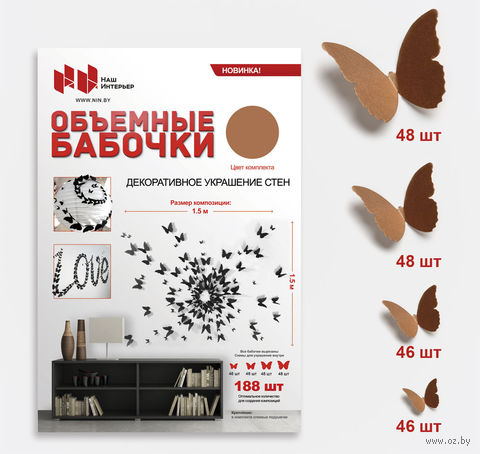 "Набор наклеек на стену ""Бабочка"" (188 шт.; медный) — фото, картинка"
