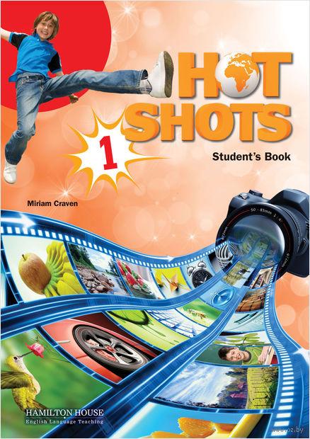 Hot Shots 1. Student's Book — фото, картинка