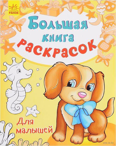 Большая книга раскрасок. Для малышей — фото, картинка