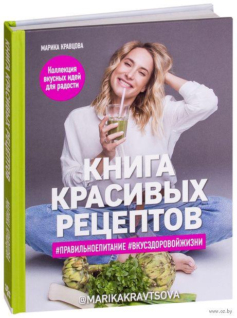 Книга красивых рецептов — фото, картинка