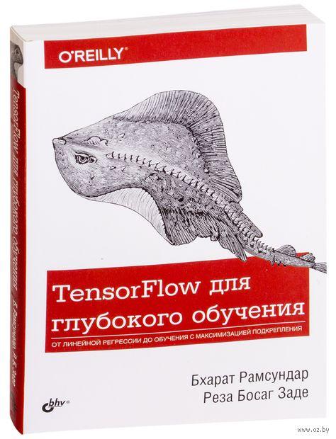 TensorFlow для глубокого обучения — фото, картинка