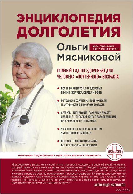 Энциклопедия долголетия Ольги Мясниковой — фото, картинка