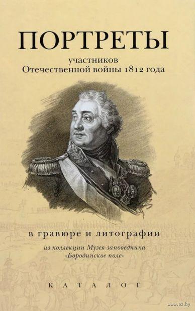 Портреты участников Отечественной войны 1812 года в гравюре и литографии — фото, картинка