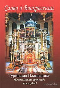 Слово о Воскресении. Туринская Плащаница - Евангельская проповедь наших дней